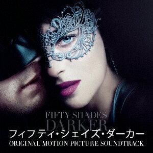 フィフティ・シェイズ・ダーカー オリジナル・サウンドトラック [ (オリジナル・サウンドトラック) ]