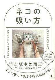 ネコの吸い方 CRAAAAZY CAT LOVER [ 坂本美雨 ]