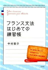 フランス文法はじめての練習帳 [ 中村敦子(フランス語) ]
