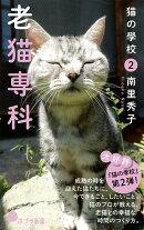 (142)猫の學校2 老猫専科