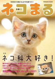 ネコまる 冬春号(Vol.41) (タツミムック)