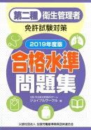 第二種衛生管理者免許試験対策合格水準問題集(2019年度版)