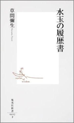水玉の履歴書 (集英社新書) [ 草間彌生 ]