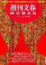 週刊文春WOMAN(vol.3(2019夏号)) (文春ムック)
