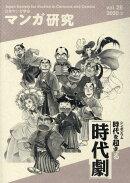 マンガ研究(vol.26)