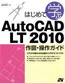 はじめて学ぶAutoCAD LT 2010作図・操作ガイド
