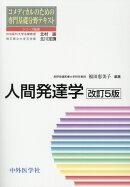 人間発達学改訂5版
