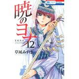 暁のヨナ(12) (花とゆめコミックス)
