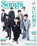 Songs magazine(vol.3)
