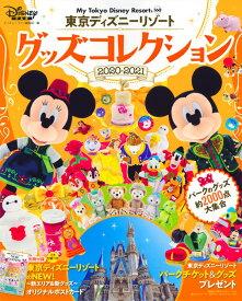 東京ディズニーリゾート グッズコレクション 2020-2021 (My Tokyo Disney Resort) [ ディズニーファン編集部 ]