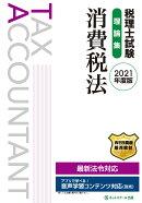 税理士試験理論集 消費税法【2021年度版】