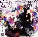 妄想帝国蓄音機 (初回限定盤 CD+DVD)