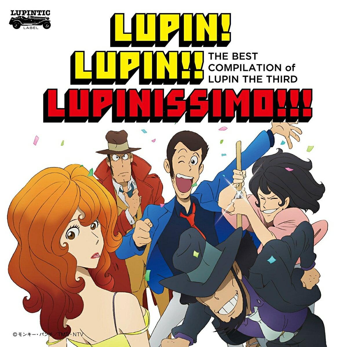 〜「ルパン三世のテーマ」誕生40周年記念作品〜 THE BEST COMPILATION of LUPIN THE THIRD 『LUPIN! LUPIN!! LUPINISSIMO!!!』 (限定盤 CD+DVD) [ 大野雄二 ]