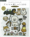 ワンポイントステッチアニマル刺しゅう500 (Asahi original)