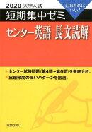 大学入試短期集中ゼミセンター英語長文読解(2020)