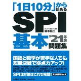 「1日10分」から始めるSPI基本問題集('21年版)