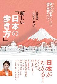 新しい「日本の歩き方」--まだまだ知らない魅力がいっぱい、旅で元気になろう [ 山谷えり子 ]