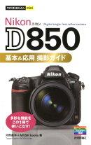 Nikon D850基本&応用撮影ガイド
