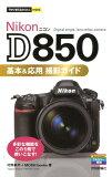 Nikon D850基本&応用撮影ガイド (今すぐ使えるかんたんmini)