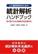 ヒト臨床研究のための統計解析ハンドブック