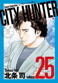 CITY HUNTER(25) (ゼノンセレクション) [ 北条司 ]