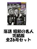 落語 昭和の名人 完結版 全26号セット[雑誌]*