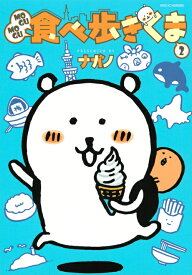 MOGUMOGU食べ歩きくま(2) (ワイドKC) [ ナガノ ]