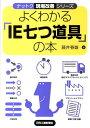 よくわかる「IE七つ道具」の本 (ナットク現場改善シリーズ) [ 藤井春雄 ]