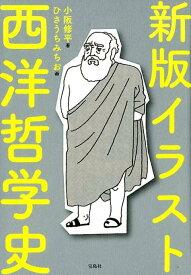 イラスト西洋哲学史新版 [ 小阪修平 ]