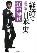 経済で読み解く日本史(3)文庫版