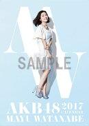 (壁掛)AKB48 渡辺麻友 B2カレンダー 2017【楽天ブックス限定特典付】