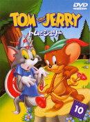 トムとジェリー VOL.10