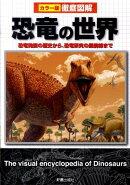 徹底図解恐竜の世界