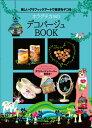 ホラグチカヨのデコパージュBOOK 美しいグラフィックアートで雑貨をデコる (玄光社mook) [ ホラグチカヨ ]