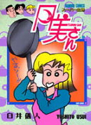 スーパー主婦月美さん(2)