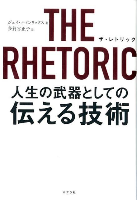 THE RHETORIC 人生の武器としての伝える技術 (一般書) [ ジェイ・ハインリックス ]