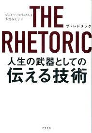 THE RHETORIC 人生の武器としての伝える技術 (一般書 179) [ ジェイ・ハインリックス ]