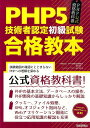 PHP5技術者認定初級試験合格教本 PHP公式資格教科書 [ 酒徳峰章 ]