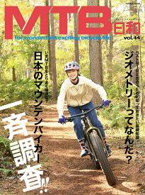 MTB日和(Vol.44) (タツミムック)