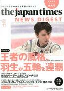 ジャパンタイムズ・ニュースダイジェスト(Vol.71(2018.3))