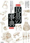 絵引 民具の事典【普及版】