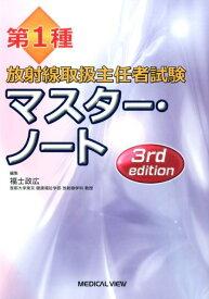 第1種放射線取扱主任者試験マスター・ノート3rd edit [ 福士政広 ]
