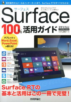 Surface100%活用ガイド
