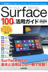 Surface100%活用ガイド[リンクアップ]