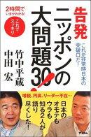 告発ニッポンの大問題30!