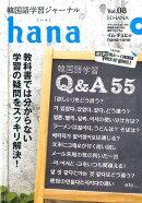 hana(vol.08)