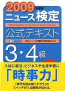 ニュース検定公式テキスト3・4級(2009年度版)