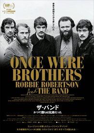 ザ・バンド かつて僕らは兄弟だった [ ロビー・ロバートソン ]