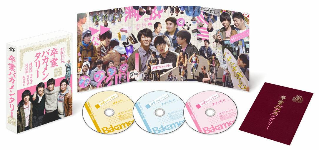 卒業バカメンタリー【Blu-ray】 [ 藤井流星 ]