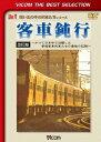 ビコムベストセレクション::客車鈍行 〜かつて日本中で活躍した普通客車列車たちの最後の記録〜 [ (鉄道) ]